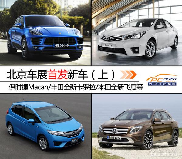 北京车展首发新车