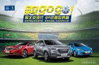 常德车展购北京现代 GO巴西世界杯