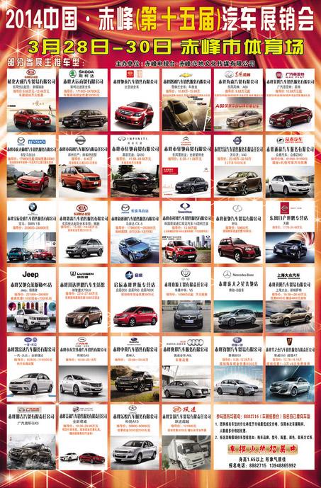 2014中国赤峰(第十五届)汽车展销会