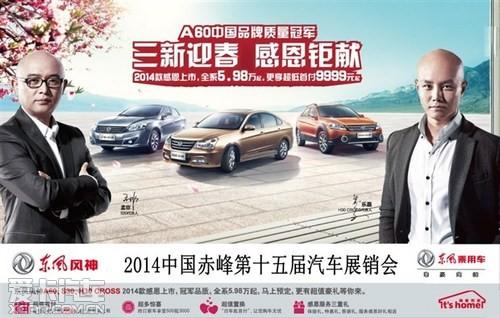 2014赤峰第十五届汽车展销会
