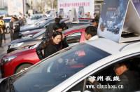 2014年滁州日报社春季车展举行
