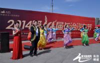 2014长治第10届汽车节盛大开幕