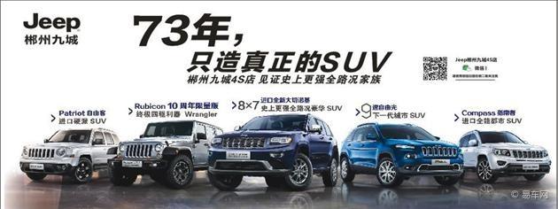 郴州2014年春季车展