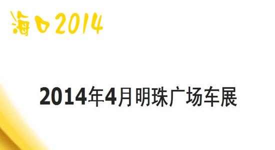 2014海口明珠车展