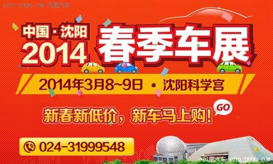 沈阳2014春季大型车展