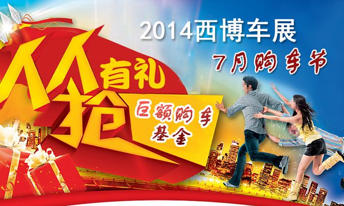 第八屆杭州春季汽車展銷會7月購車節