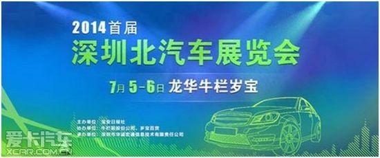 2014(首届)深圳北汽车展览会