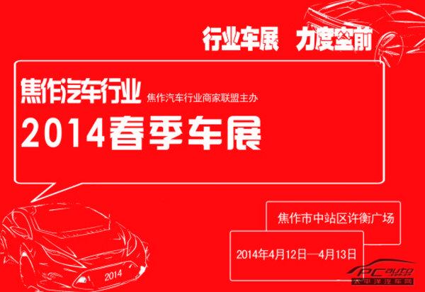 2014焦作汽车行业春季车展
