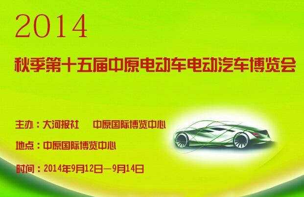 2014第十五届中原电动车电动汽车博览会