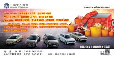 2014新疆3.15春季国际车展喀什分会场