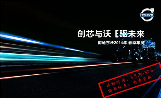 南通电台92.9交通广播 2014春季车展