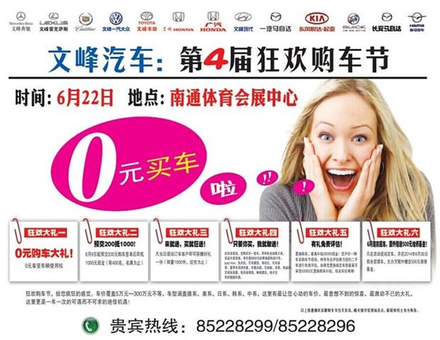 2014文峰汽车第四届狂欢购车节