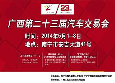 2014广西第23届汽车交易会(安吉车展)