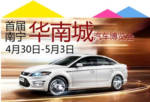 2014首届南宁华南城汽车博览会