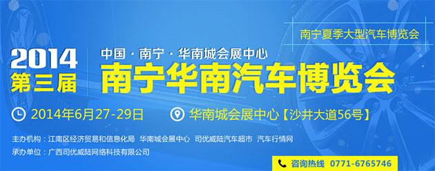 2014第三届南宁华南车展