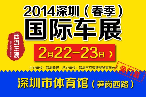 2014深圳(春季)国际车展
