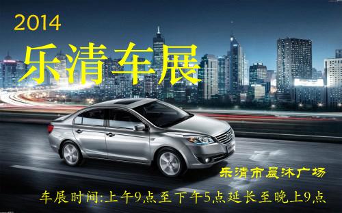 2014温州晚报乐清车展