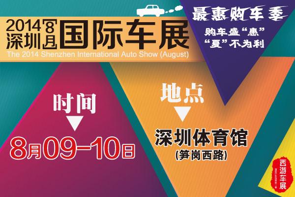 2014深圳(8月)国际车展