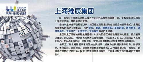 2014维辰集团银座商城春季车展