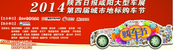 2014陕西日报咸阳大型车展暨第四届城市购车节