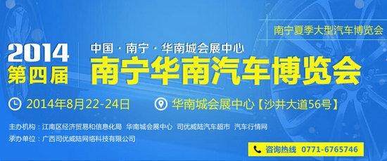 2014年第四届南宁华南汽车博览会