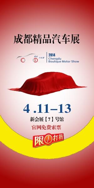 2014成都精品汽车展