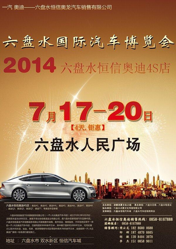 六盘水2014汽车嘉年华凉都国际车展