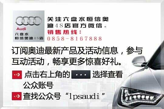 六盘水恒信奥迪4S店微信平台展