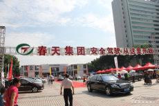 梅州春天集团梅城文化公园广场车展