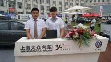 上海大众铁岭夏季车展