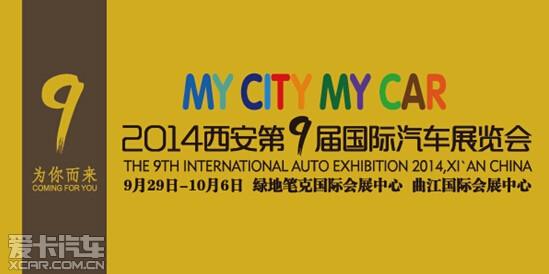 2014第9届西安国际汽车展览会