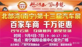 2014北部湾(南宁)第十三届汽车展