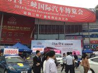 宜昌三峡国际广电车展圆满结束