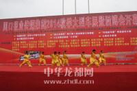 2014年周口秋季大型车展暨酒博会开幕