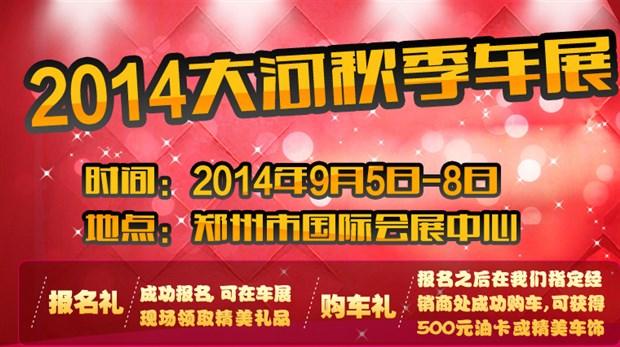 扬州2014年5月车展_2014年郑州大河秋季车展即将在CBD开幕-车展新闻-车展日