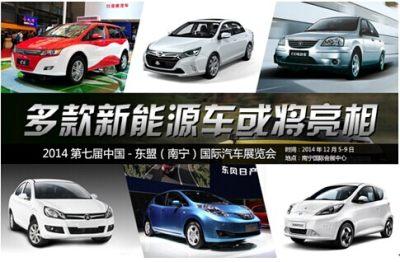 第七届东盟车展 多款新能源车或将亮相