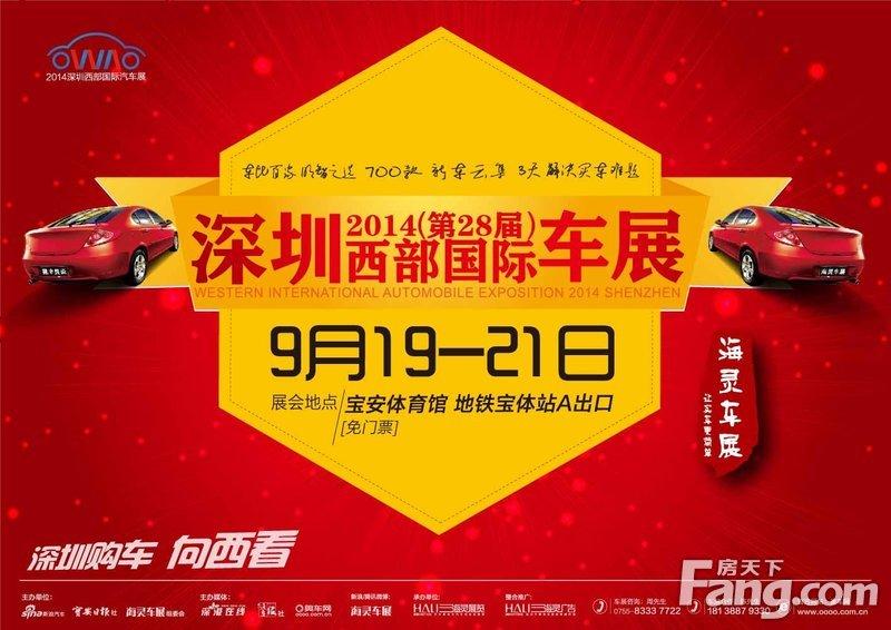 2014第28届深圳西部国际车展