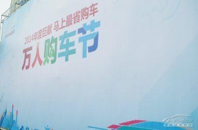 2014年国庆车展——汕头万人购车节落幕