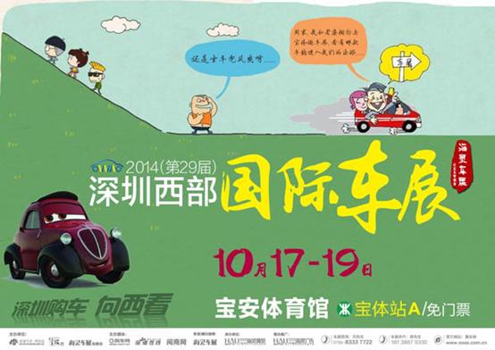 2014第29届深圳西部车展