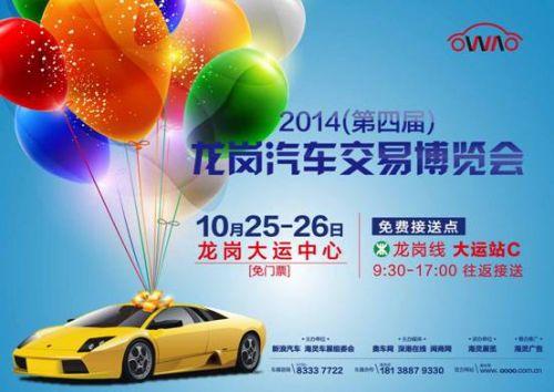2014第四届龙岗汽车交易博览会