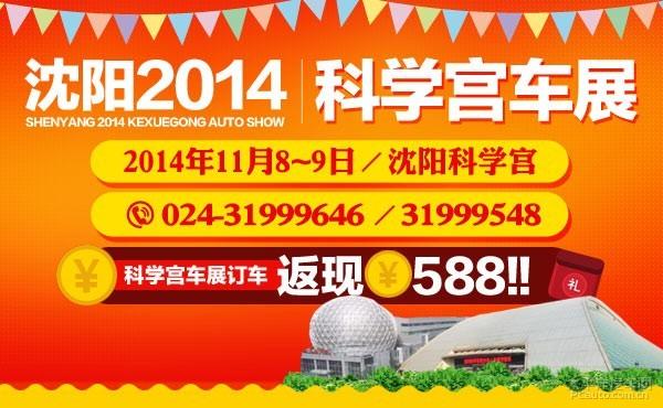 2014沈阳科学宫车展
