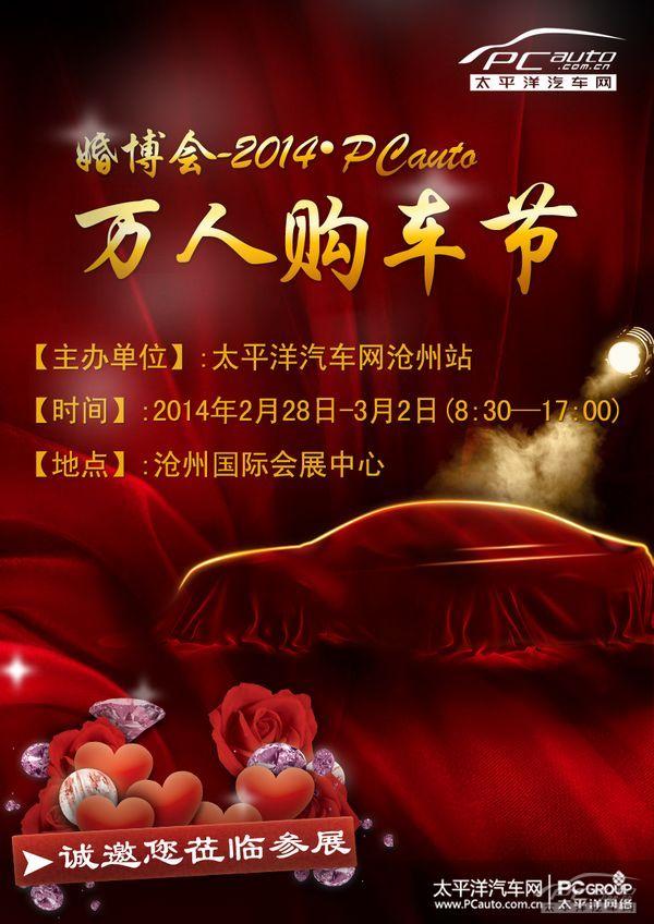 2014沧州婚博会•PCauto万人购车节
