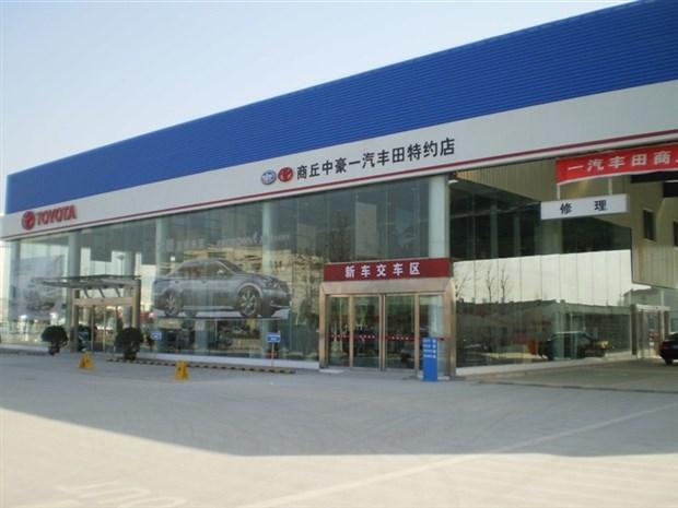 中豪丰田4S店