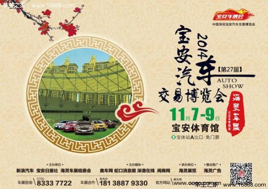 2014第27届宝安汽车交易博览会