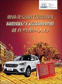 """北京现代十一常州奥体车展大放""""价""""啦"""