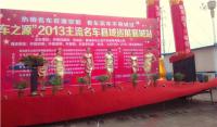 2014主流名車縣域巡展——襄城站11月15日開幕