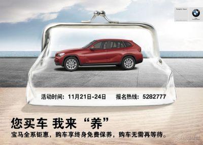 湘潭体育中心宝马冬季车展!