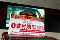 惠州车展北京汽车现场促销 绅宝仅售6.58万元