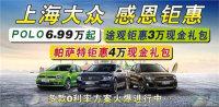 玉林车展12日开幕 上海大众优惠4万