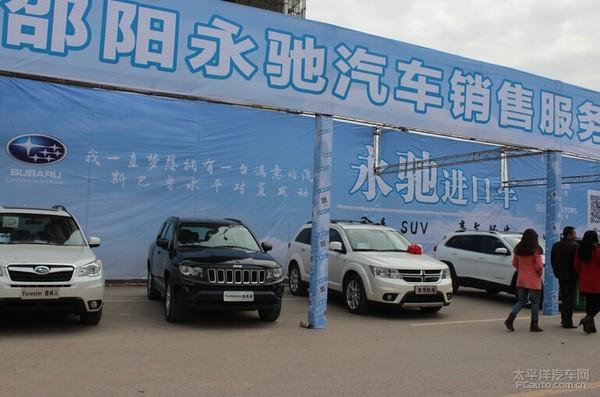 2014邵陽首屆冬季車展